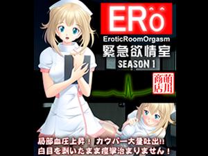 【エロゲー】ERo緊急欲情室~巨乳看護婦のエロ治療by萌川商店